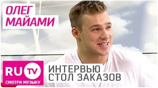 """Олег Майами - Интервью в """"Столе заказов"""""""