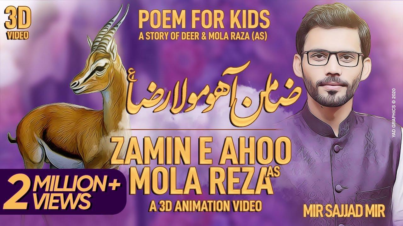 Zamin e Ahoo Mola Reza (ع) | New Kids Poem | Mir Sajjad Mir | New Manqabat 2020 | Mola Raza Manqabat