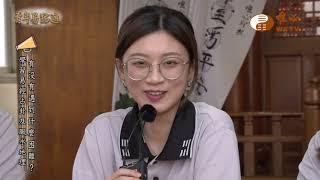吳哲佑&石安蕎&莊郁婷【青年易點通 9】| WXTV唯心電視台