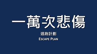 逃跑計劃 Escape Plan / 一萬次悲傷【歌詞】