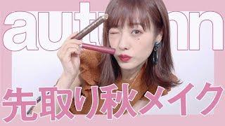 まえのんこと前田希美です。 チャンネル登録よろしくお願いします。http...