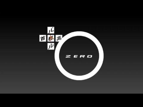 A Starting Point - Shutokou Battle ZERO Music Extended