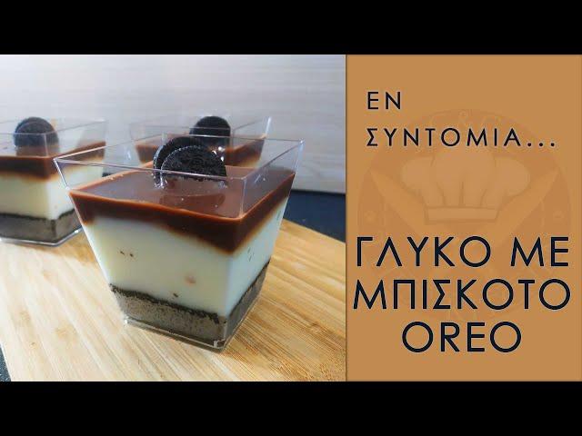 Μπισκοτογλυκό Oreo   Thess Kitchen