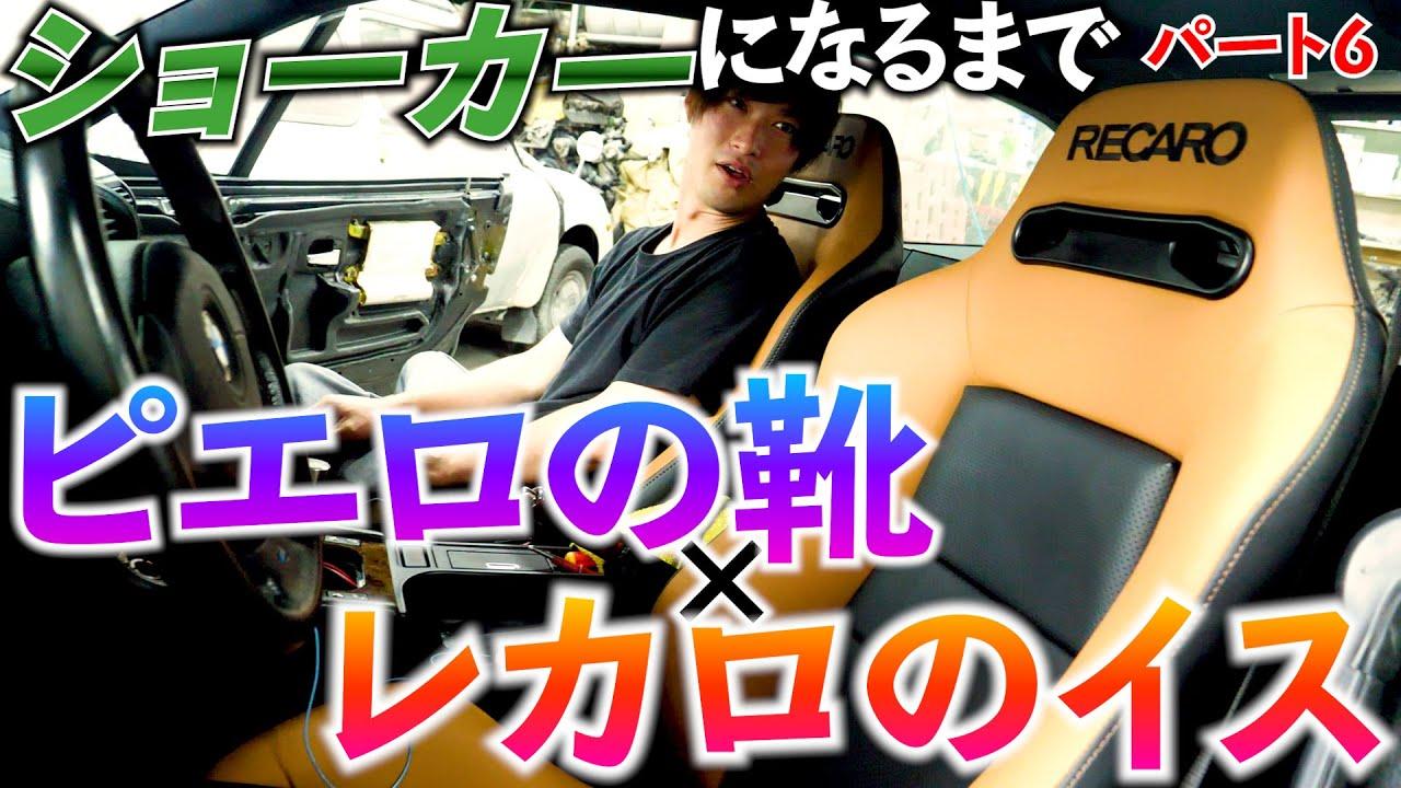 BMW Z3 内装編 天井張り替えに挑戦!レカロシート取り付け ショーカーになるまでPART6
