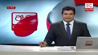 Ada Derana Late Night News Bulletin 10.00 pm - 2018.12.13