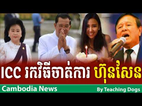 Cambodia News Today RFI Radio France International Khmer Night Thursday 09/21/2017