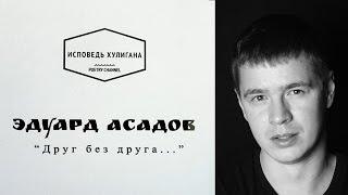 """""""Друг без друга у нас получается все"""" Эдуард Асадов"""