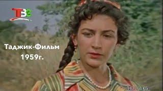 Сыну пора жениться | Таджик-Фильм 1959г.