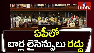 AP Sarkar  to 40% decrease in bars from Jan 1, 2020 | hmtv Telugu News