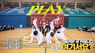 [방구석 여기서요?] 청하 ChungHa - PLAY | 커버댄스 Dance Cover