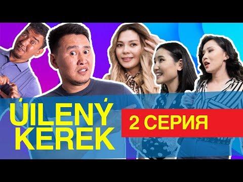 ÚILENÝ KEREK - 2 СЕРИЯ   Уйлену керек   Үйлену керек - сериал
