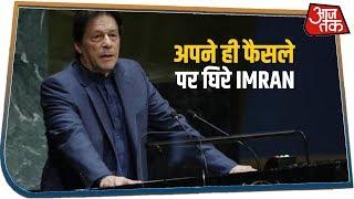 Imran की UN में तो किरकिरी हुई ही, अब घर लौटते ही अपनों ने की फजीहत!
