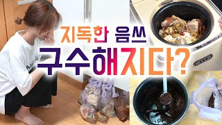 지독한 음식물쓰레기, 구수해지다?? 세상 조용한 음식물…