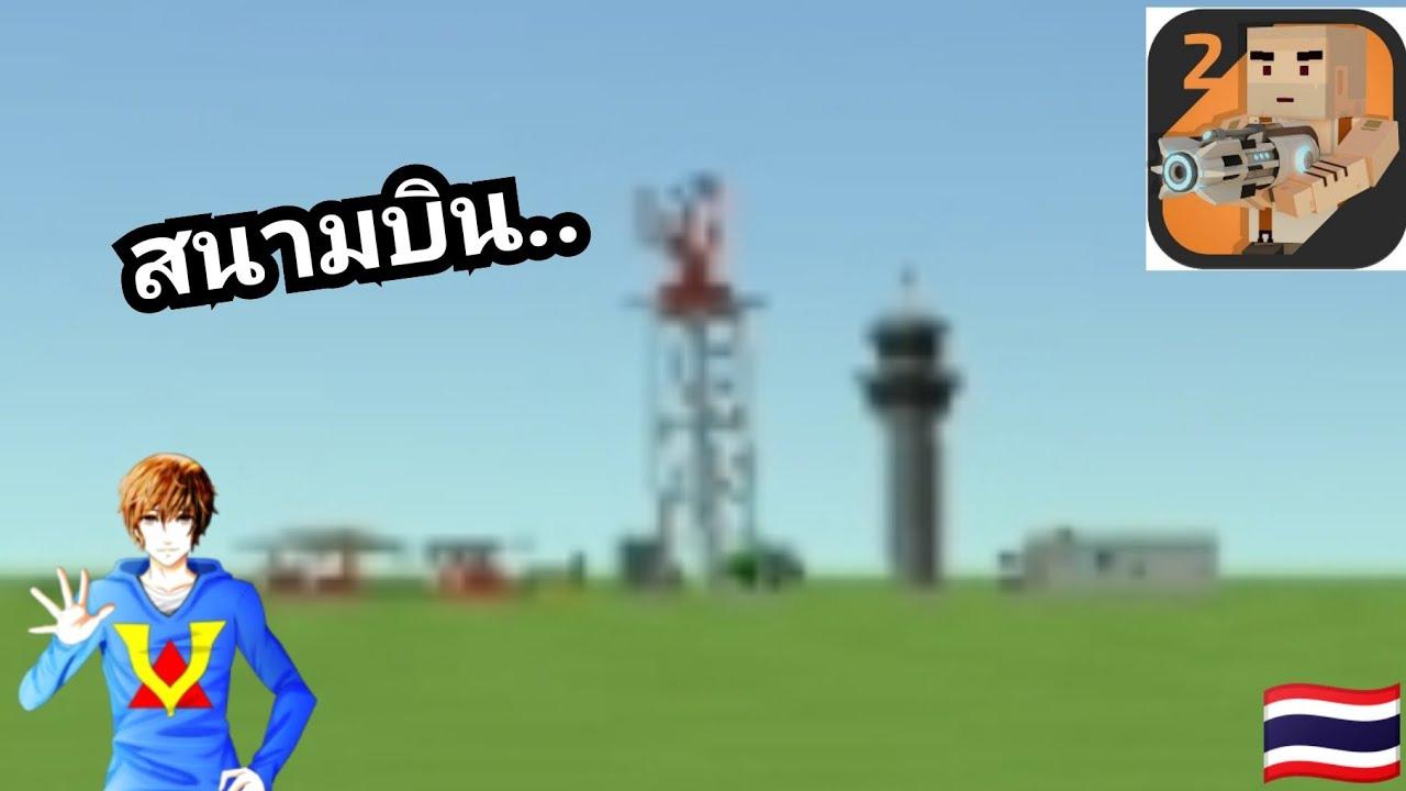 SSB2 แมพสนามบิน... [ไทย🇹🇭]