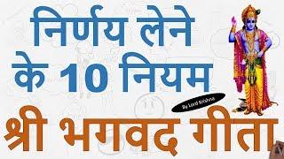 10 Decision Making Lessons from Shri Bhagvad Gita By Lord Krishna | श्री भगवद गीता, निर्णय कैसे लें? thumbnail