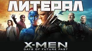 Литерал (Literal): X-MEN: DAYS OF FUTURE PAST