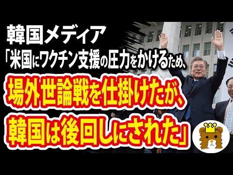 2021/04/24 韓国メディア「米国にワクチン支援の圧力をかけるため、場外世論戦を仕掛けたが、韓国は後回しにされた」