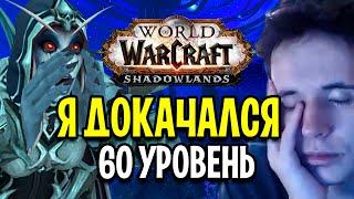 ВСЕМИРНЫЙ ЗАПУСК WOW: SHADOWLANDS! Я ВЗЯЛ 60 уровень в World of Warcraft / ПЕРВЫЕ ВПЕЧАТЛЕНИЯ