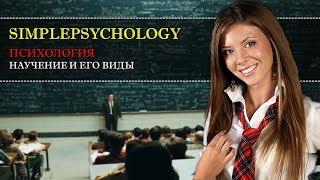 Психология. Научение и его виды.