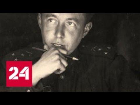 Фронтовой дневник Александра Солженицына. Документальный фильм Алексея Денисова