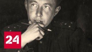 Фронтовой дневник Александра Солженицына. Документальный фильм Алексея Денисова - Россия 24