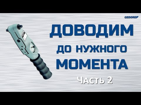 Динамометрические ключи . Часть 2 | Gedoretools
