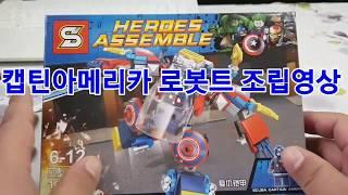 sy 캡틴아메리카 로봇…