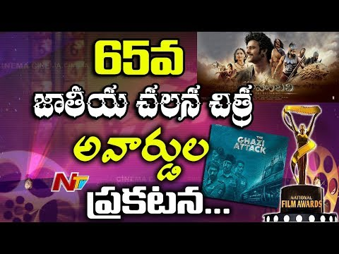 65th National Film Awards List | Best Telugu Action & Graphical Picture Baahubali | Best Movie Ghazi