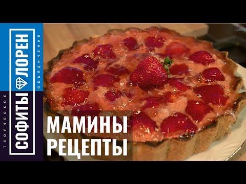 Открытый пирог с клубникой. Рецепт - быстро и вкусно / Елена Пирогова.