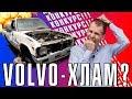 КОНКУРС // Volvo нельзя покупать? I Неудачные варианты БУ Вольво