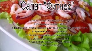 Зеленые салаты рецепты с фото.Салат Фитнес