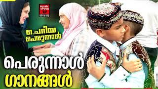 പെരുന്നാൾ ഗാനങ്ങൾ | Eid Mubarak Song Malayalam | Perunnal Song 2020 | Music Shack Mappila