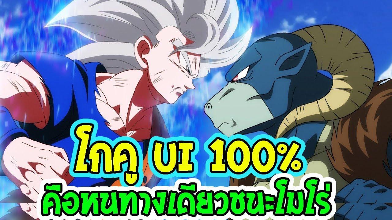 ดราก้อนบอล : โกคู UI 100% คือหนทางในการชนะโมโร่