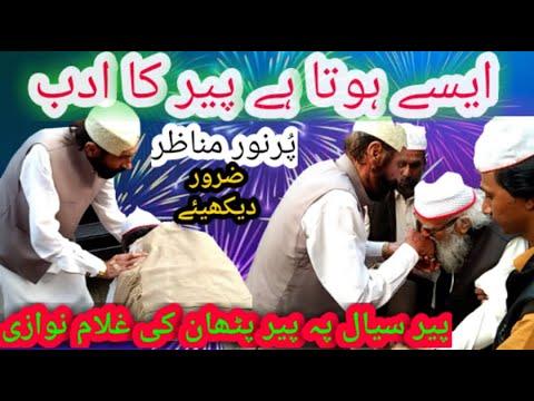 Download Peer Pathan Khawja AttaUllah Tunsavi Sb ki Sial Sharif Se Rawangi - Peer Sial Ka Peer ka Adabپیرسیال