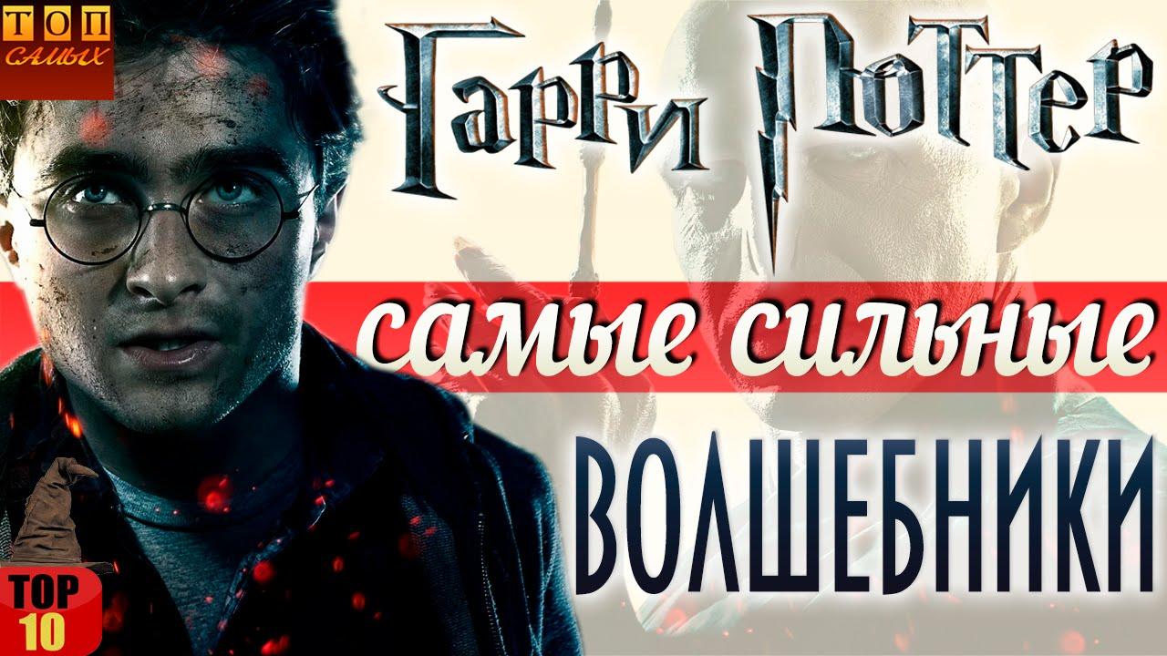 Гарри Поттер - самые сильные волшебники топ 10