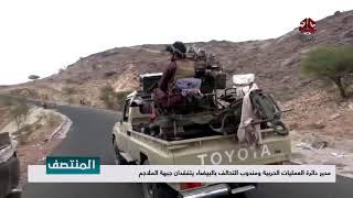 مدير دائرة العمليات الحربية ومندوب التحالف بالبيضاء يتفقدان جبهة الملاجم | تقرير عمر المقرمي