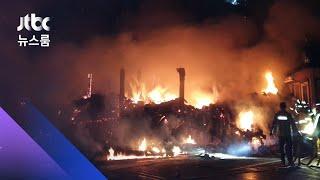 경북 상주 남장사 화재…건물 3개 동 '잿더미' / JTBC 뉴스룸
