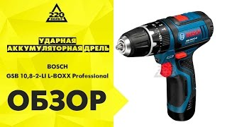 Обзор Ударная аккумуляторная дрель BOSCH GSB 10,8 2 LI L BOXX Professional