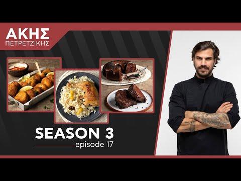 Kitchen Lab - Επεισόδιο 17 - Σεζόν 3   Άκης Πετρετζίκης