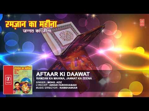 Aftaar Ki Daawat Full Audio Song || Mohd. Aziz || T-Series Islamic Music