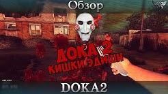 Обзор | DOKA 2 KISHKI EDITION (ДОКА 2)