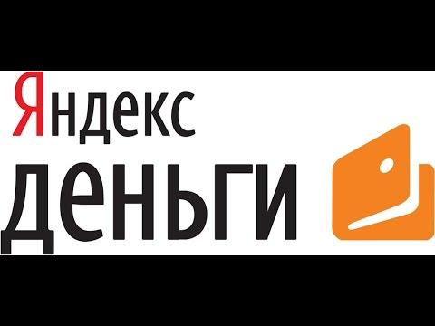 Покупка с помощью Яндекс Деньги