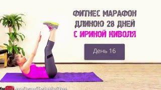 Фитнес марафон. День 16.