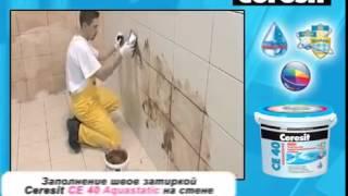 Ceresit, ремонт ванной комнаты, затирки церезит, клея для плитки