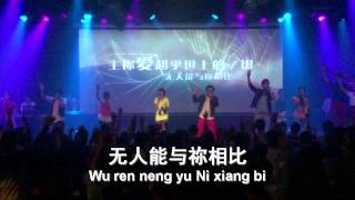 Open The Sky - True Worshippers (FGA CYC Chinese Cover)
