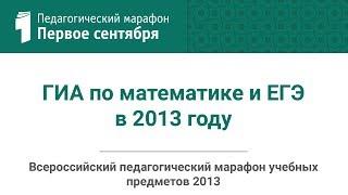 Иван Ященко. ГИА по математике и ЕГЭ в 2013 году(студия ИД ''Первоесентября'')