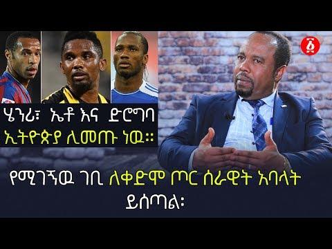 ሄንሪ፣ ድሮግባ እና ኤቶ ኢትዮጵያ ሊመጡ ነዉ፡፡ የሚገኝዉ ገቢ ለቀድሞ ጦር ሰራዊት አባላት ይሰጣል፡፡ ሓ.ዓለቃ ብርሀኑ አማራ | Ethiopia