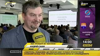 Футбол NEWS от 19.10.2018 (15:40) | Маркетинговый семинар ПФЛ
