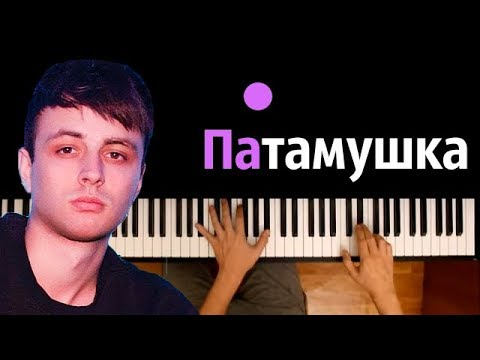 Мэвл - Патамушка ● караоке | PIANO_KARAOKE ● ᴴᴰ + НОТЫ & MIDI