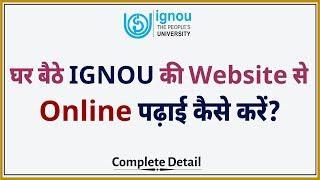 How To Learn Studies Online From IGNOU Website | eGyankosh IGNOU
